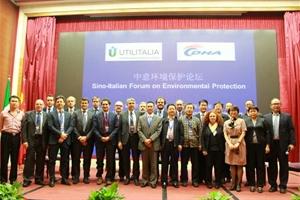 中国-意大利供热环境保护论坛顺利举办