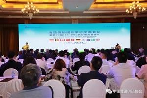 清洁供暖国际学术交流会议暨第73届IEA-DHC执行委员会会议在京召开