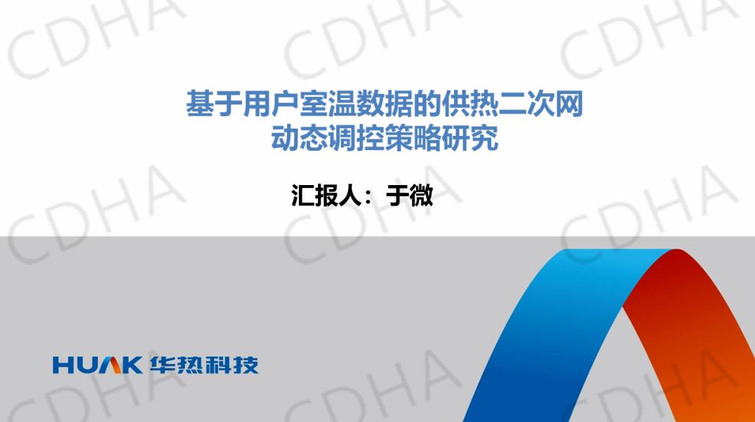 华热科技于微:基于用户室温数据的供热二次网动态调控策略研究