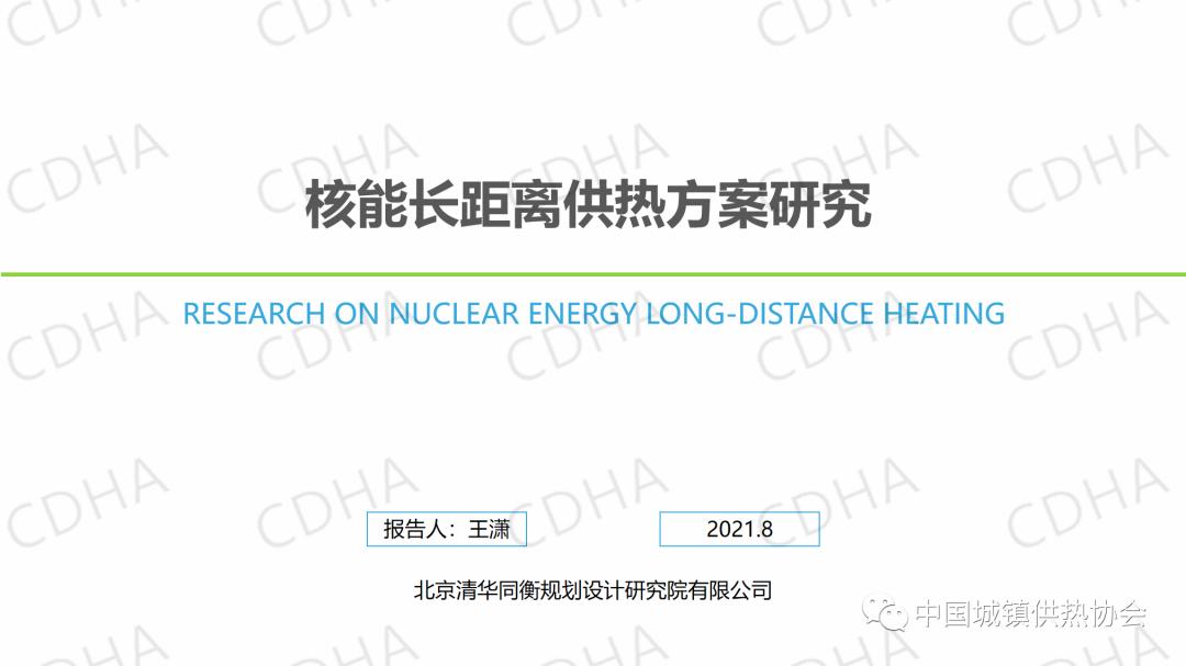 清华同衡王潇:核能长距离供热方案研究