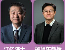 喜讯丨江亿院士、杨旭东教授入选全球前2%顶尖科学家榜单